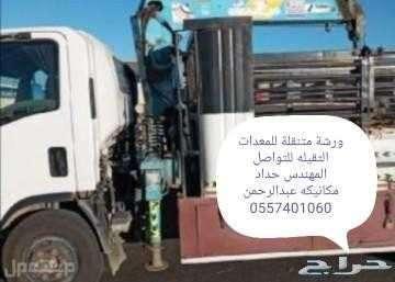 ورشة متنقلة للشحنات ومعدات الثقيله
