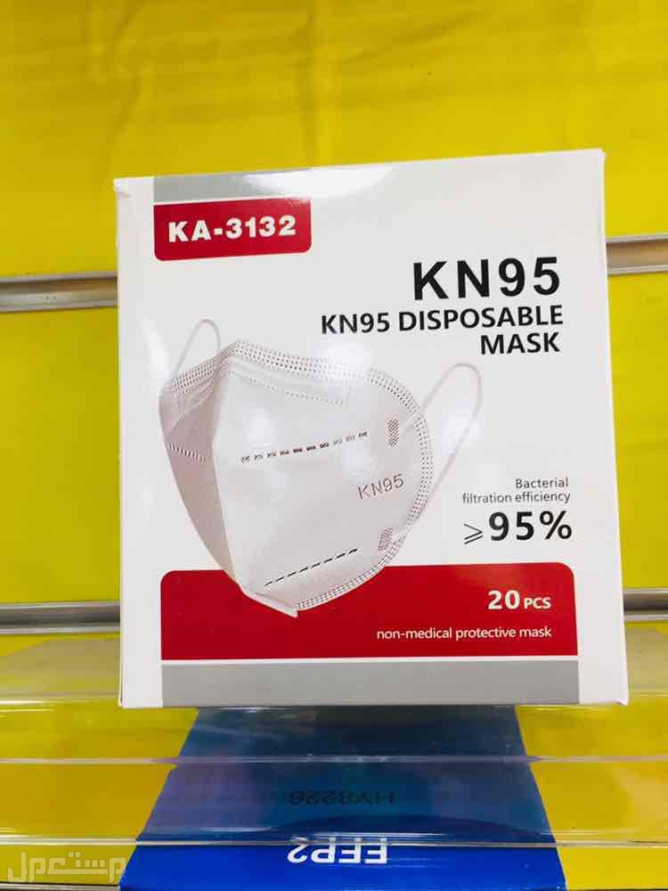 KN95 Face Mask - KN95 كمامات KN95 Face Mask