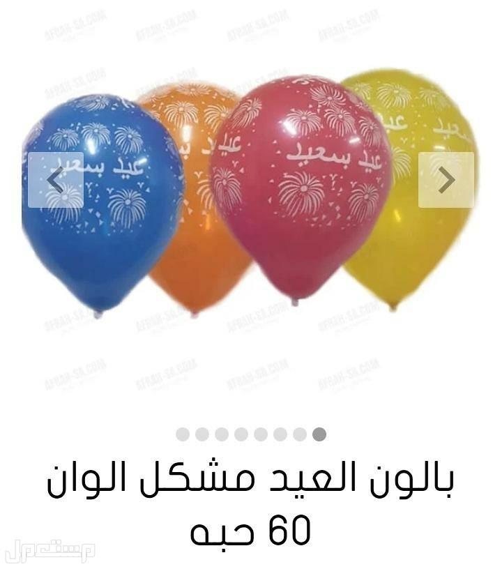 بالونات عيد الاضحى ، مطبوع بعبارات العيد