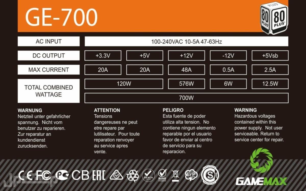 جديد قيم ماكس 700واط بور سبلاي قيمينق power supply