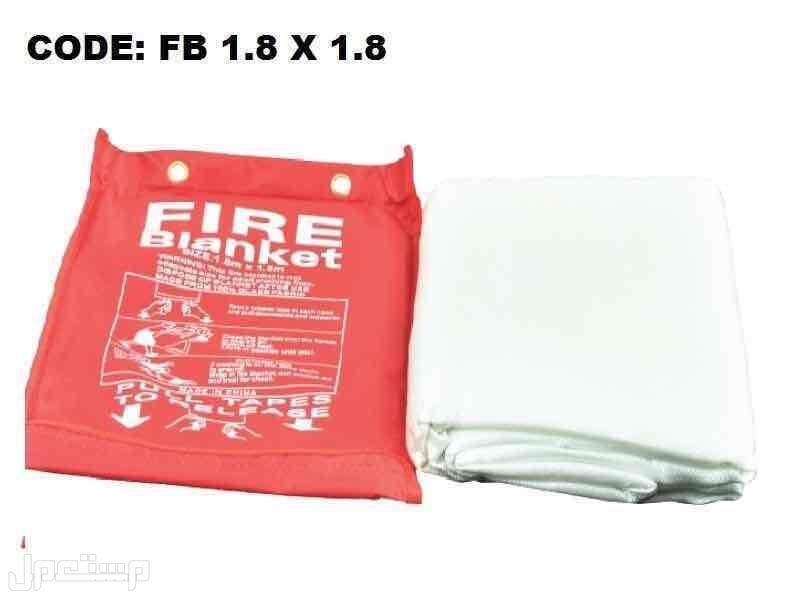بطانية حريق Fire Blanket محلات-بيع-بطانية-حريق-بجدة