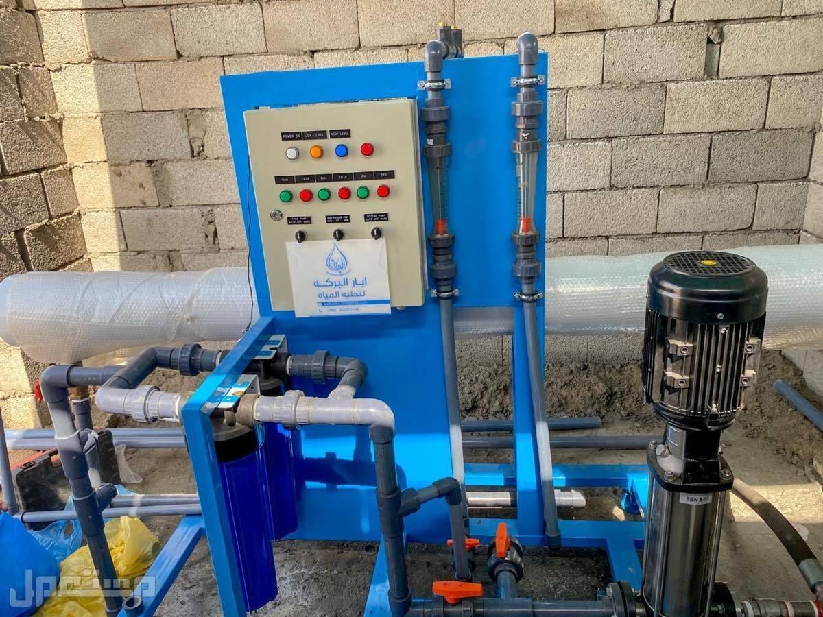 محطات تحلية مياه من شركة ابار البركة