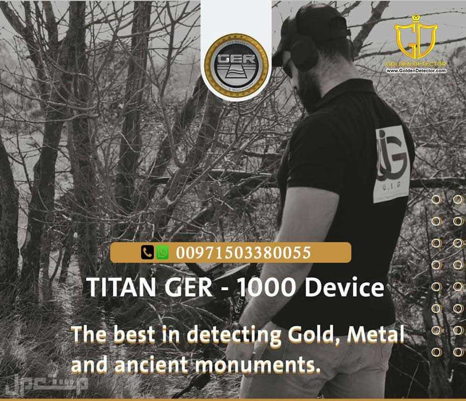 Titan Ger 1000 Metal Detector with 5 Search System Titan Ger 1000 Metal Detector with 5 Search System