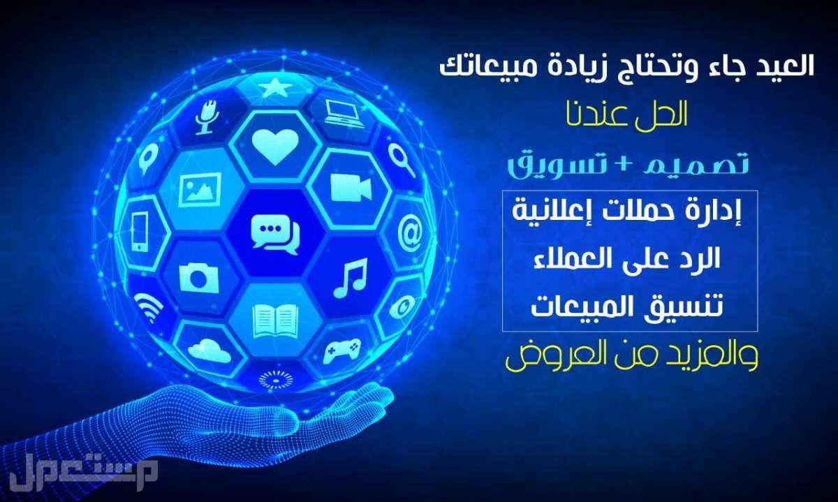 تصميم  وتسويق إلكتروني