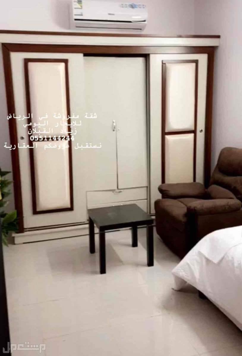 شقق مفروشة في الرياض حي النسيم للايجار اليومي بالاثاث
