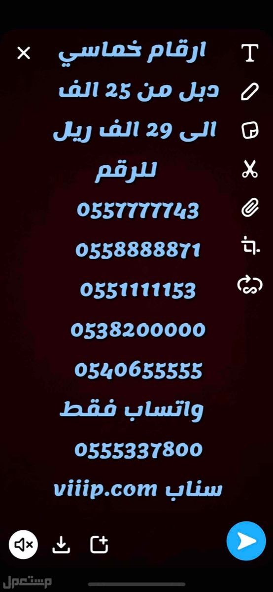 ارقام مميزه خماسيه وسداسيه ?055111115 و 5?05522222 و المزيد VIP