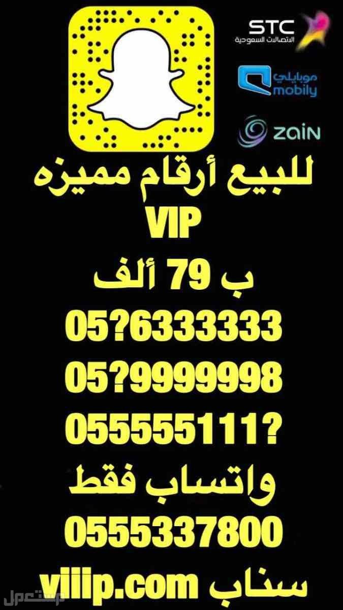 ارقام مميزة من شركة الاتصالات ?053999999 و 6666660?05 والمزيد VIP