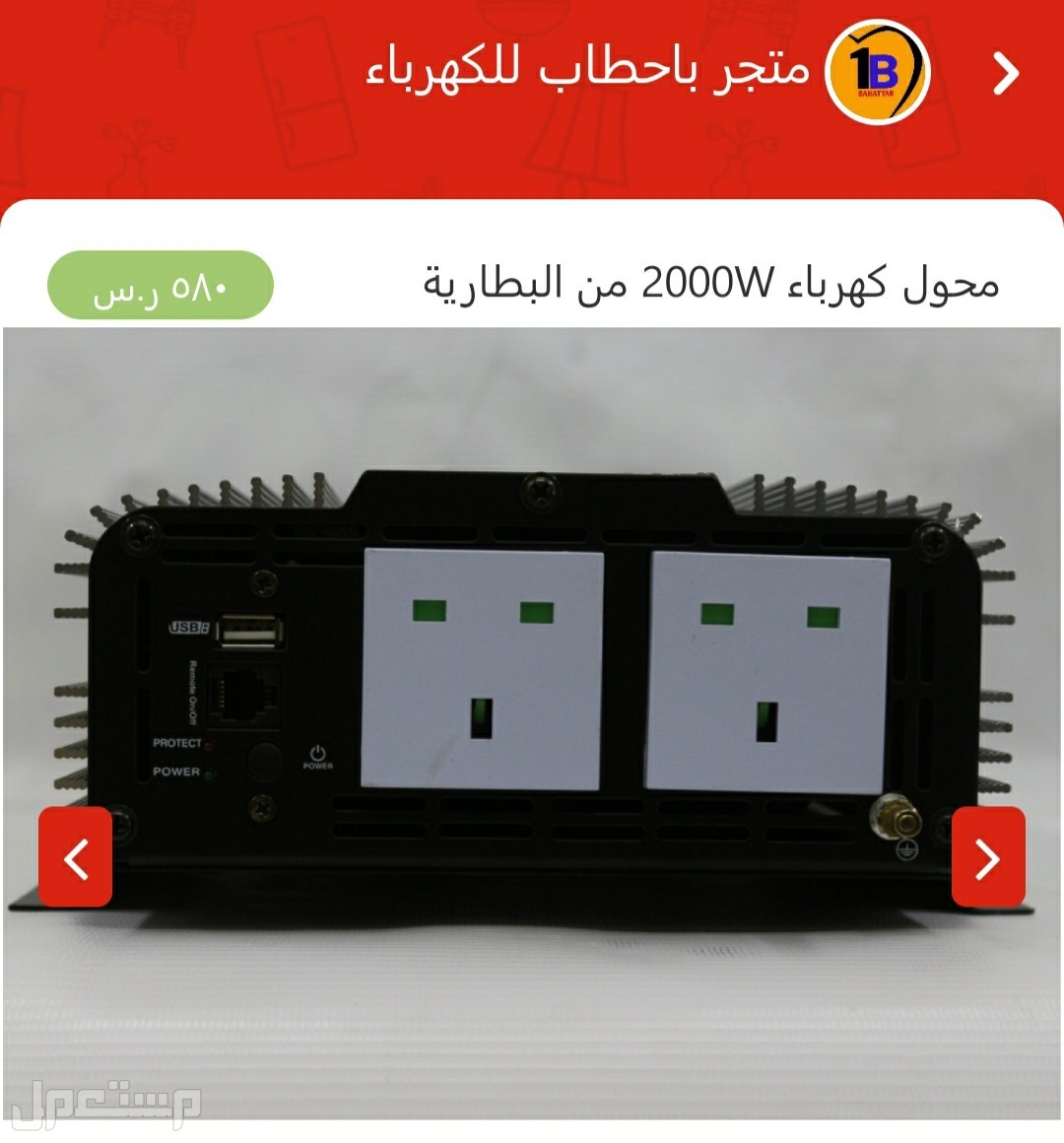 محول كهرباء من البطارية 2000 وات