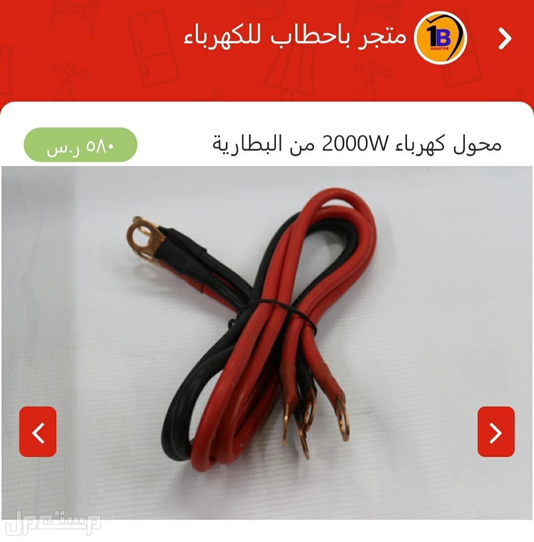محول كهرباء من البطارية 3000 وات