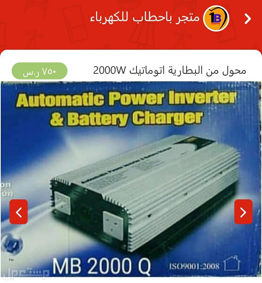 محول كهرباء اتوماتيك