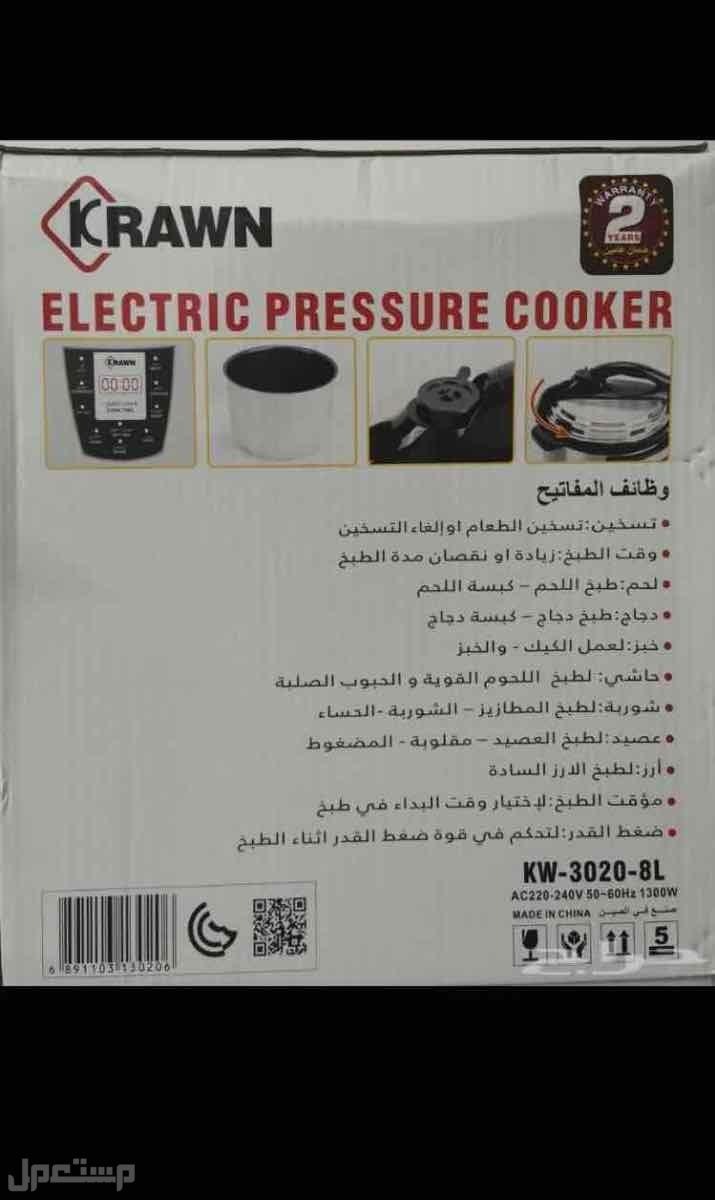 قدر الضغط الكهربائيKRAWN