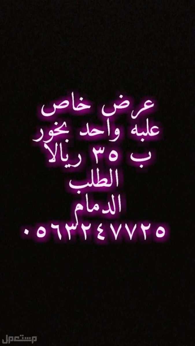 منتجات بخور جدتي ساهموا في نشر الإعلان