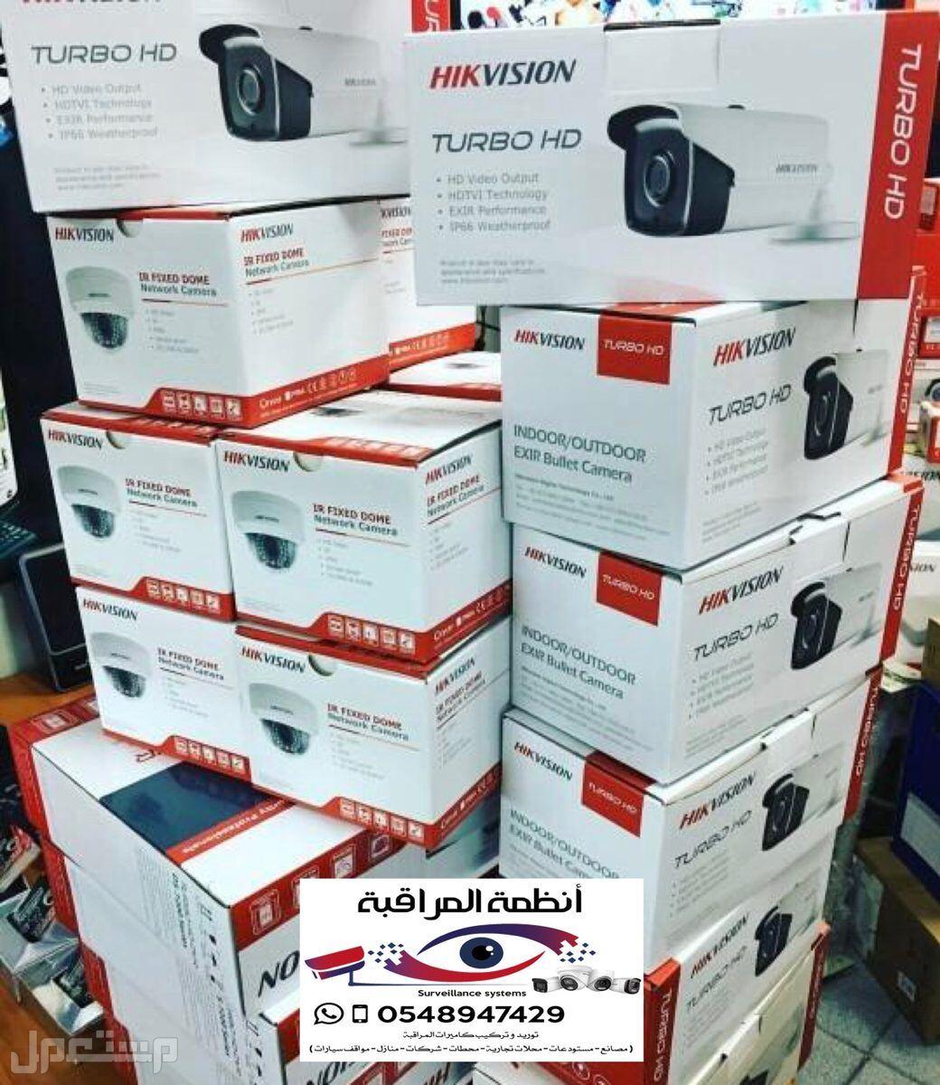 كاميرات مراقبة بأسعار منافسة