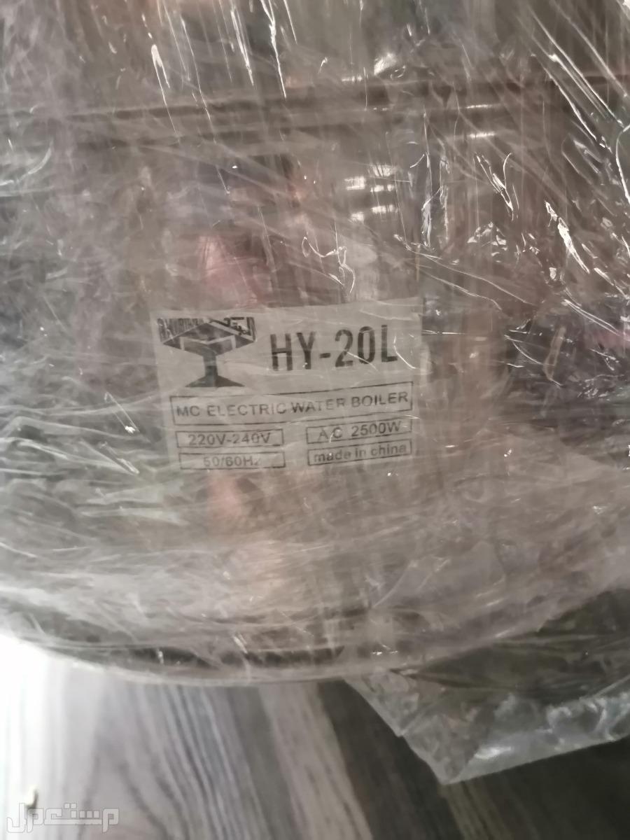 غلاية ماء مقاس 20 لتر