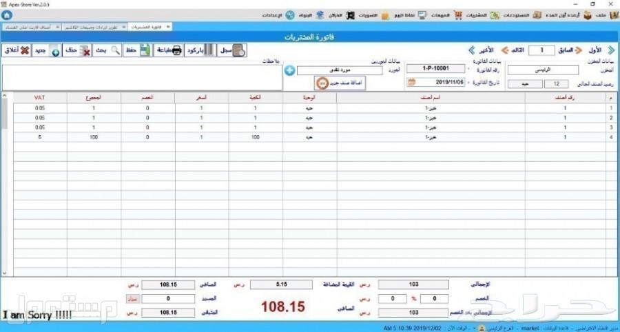 برنامج التنظيم المحاسبي
