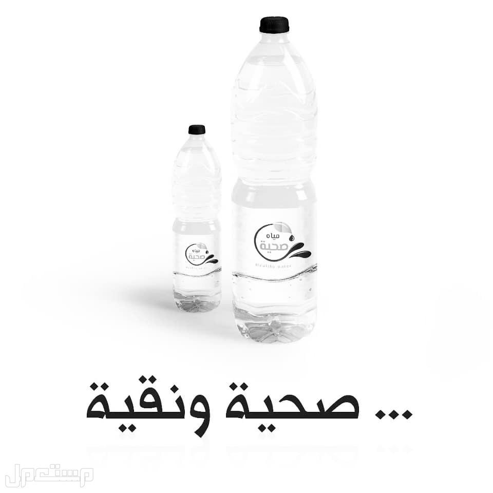 مياه صحية للبيع