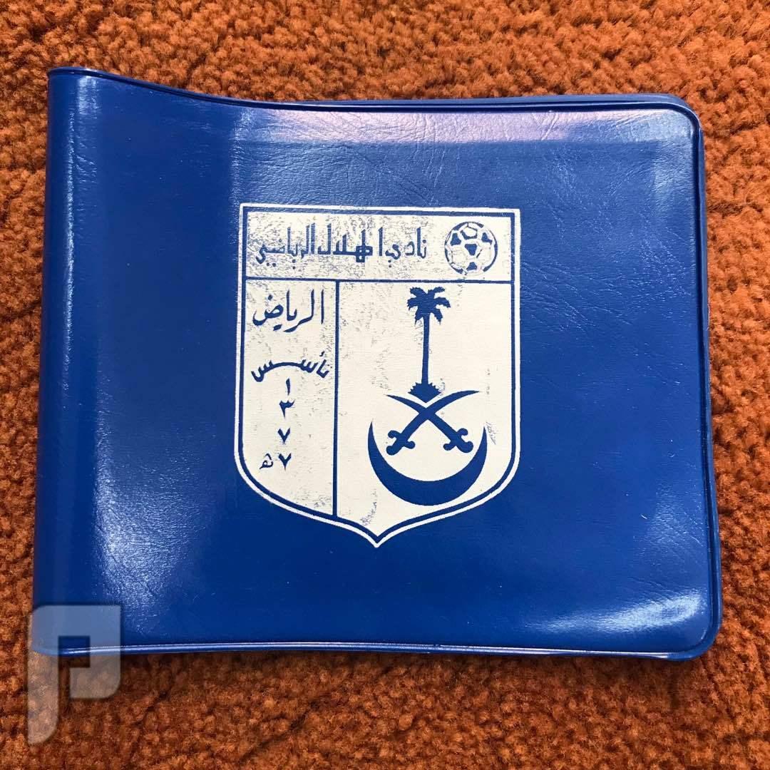 محفظة بشعار نادي الهلال القديم