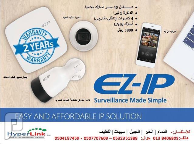 شركه هايبر لينك للانظمه الامنيه تخصص في مجال الكاميرات أجهزة تتبع السيارات كاميرا شبكية IP ( احترافية)