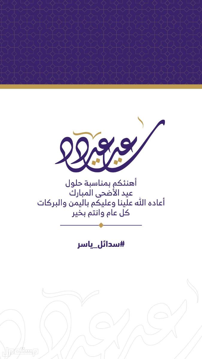 بطاقة تهنئة عيد الأضحى المبارك 🕋