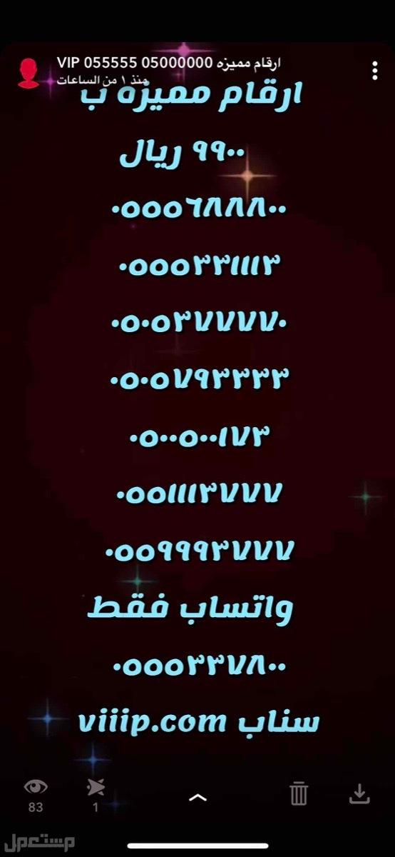 ارقام مميزه 000111 و 555888 و 4444 و 00000 و المزيد VIP