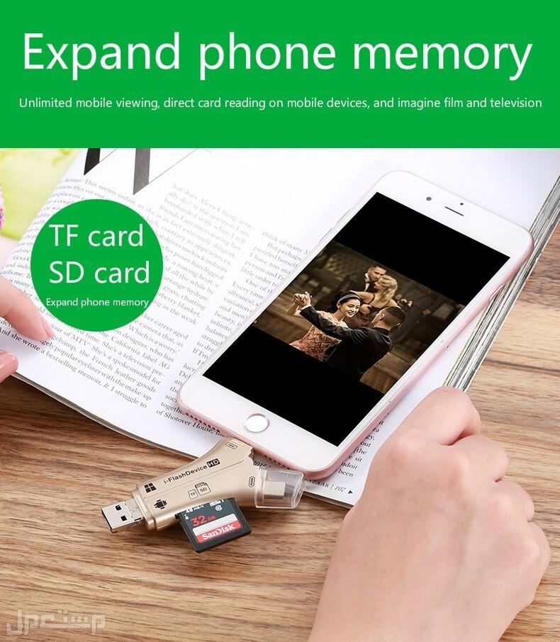 قاري الكروت 4 في 1 4 In 1 Card Reader USB