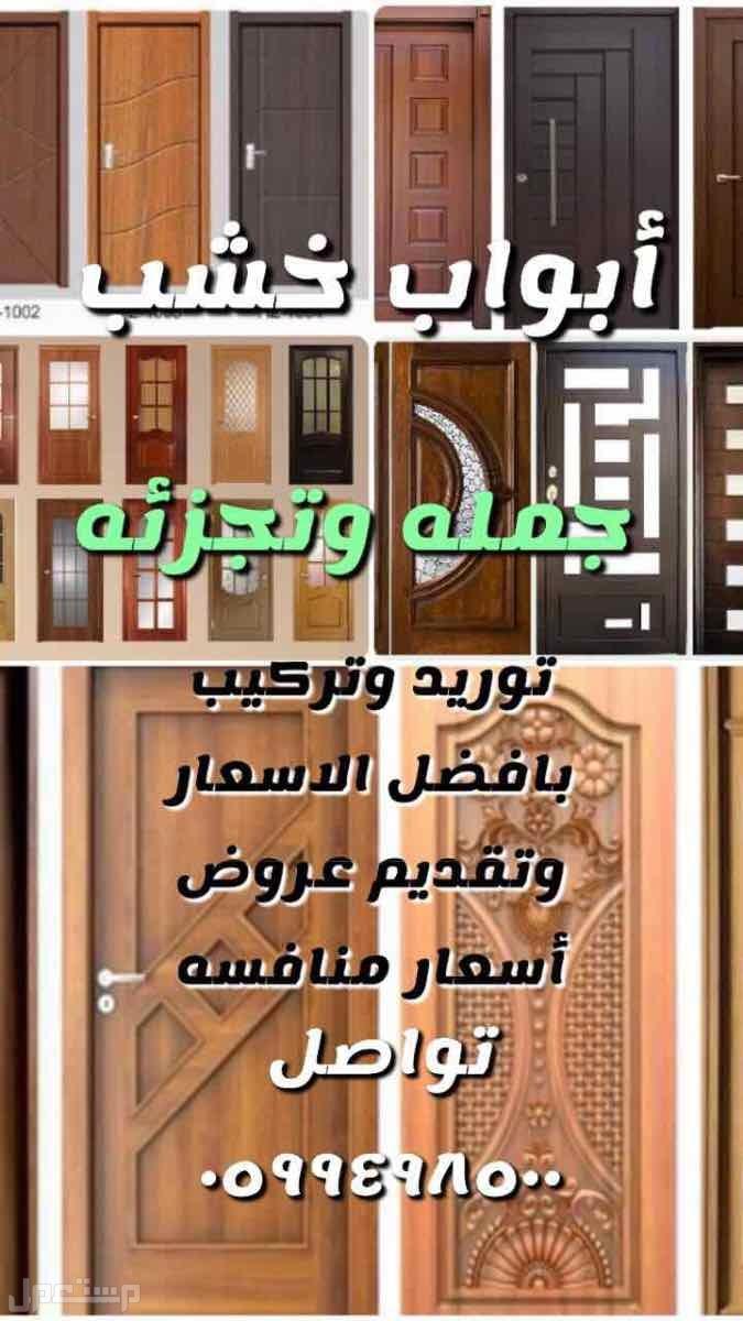 ابواب خشب جمله ومفرق الرياض وتوريد لباقي مدن المملكه