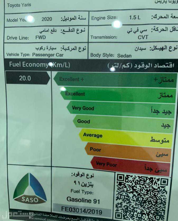 تويوتا يارس ستاندر Y 2020 قسط شهري 855 ريال من أفضل السيارات الموفرة في الوقود