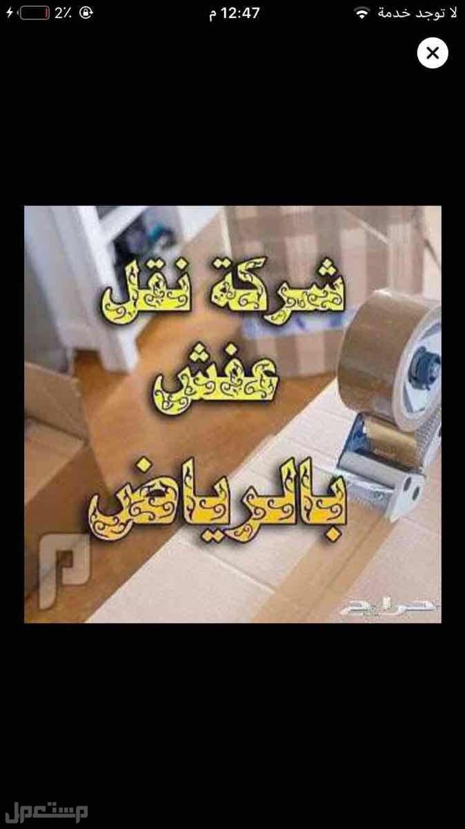 نقل عفش دخل واخراج الرياض مع فك تركيب