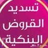 عرض التمويل الشخصي 3*1 من البنك العربي