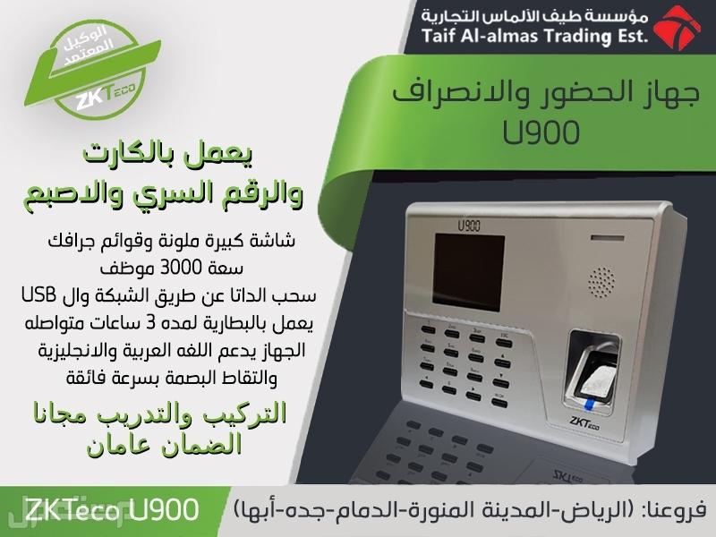 جهاز بصمة مع بطارية داخلية U900