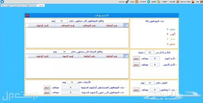برنامج  ادارة شئون الموظفين والماورد البشريه HR