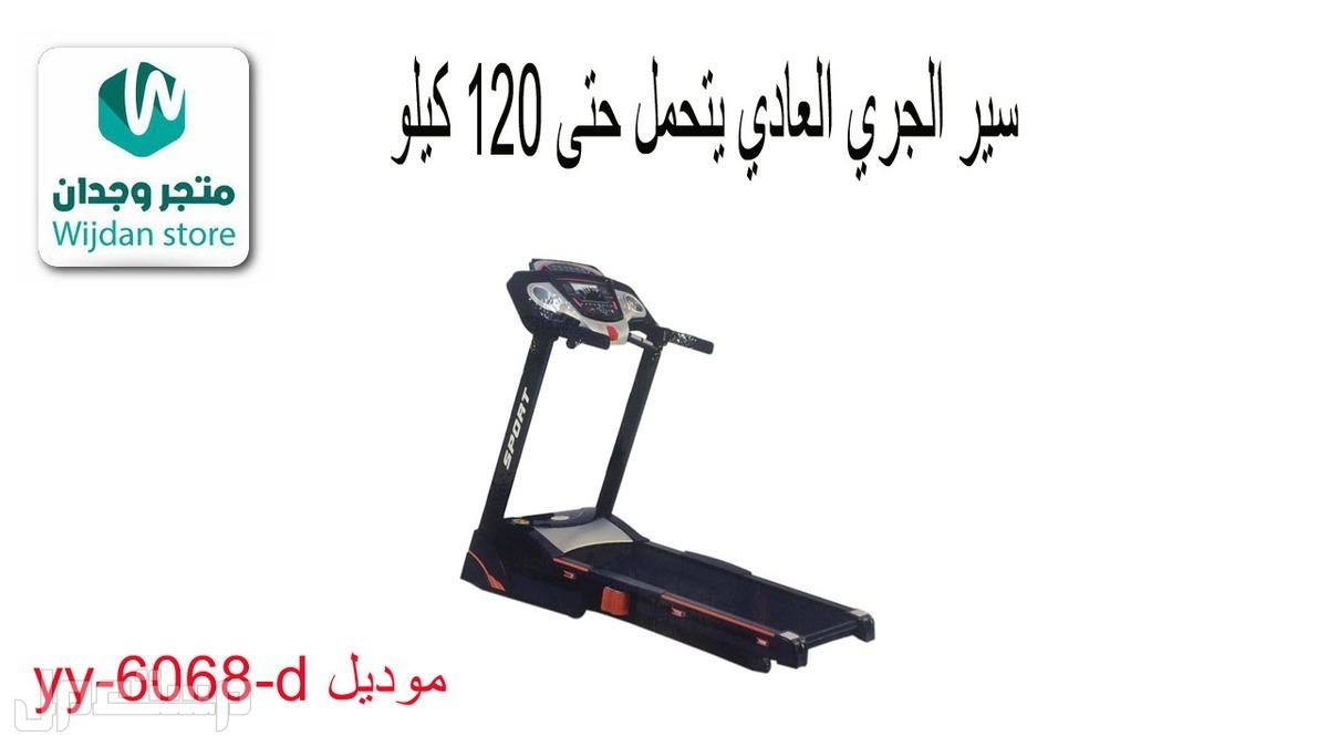 سير الجري العادي يتحمل حتى 120 كيلو