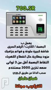 جهاز ال3000 مستخدم لتسجيل الحضور والانصراف للموظفين