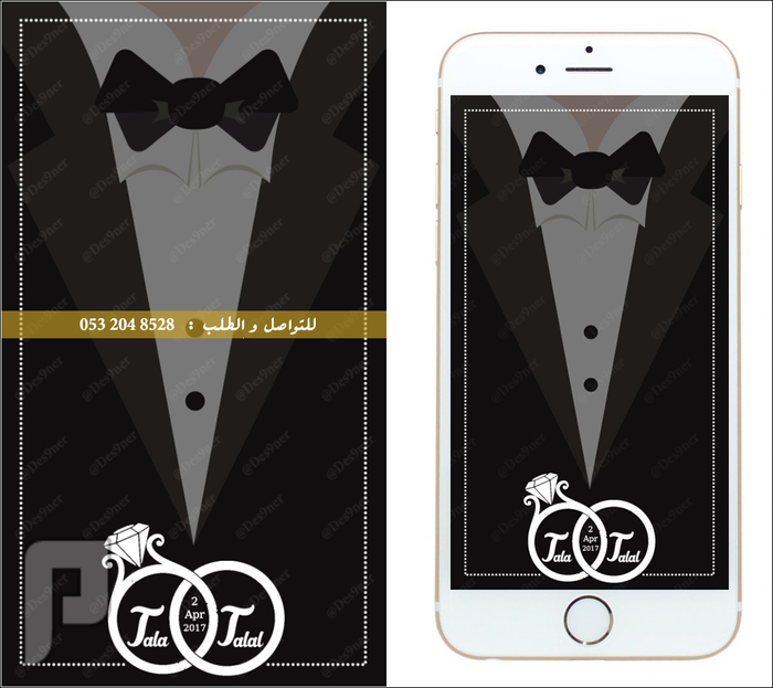 مصمم فلاتر سناب محترف ( تصميم فلتر سناب شات ) . فلتر زواج