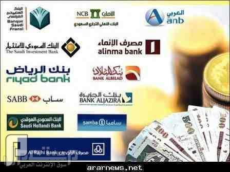 عرض البنك الاهلى