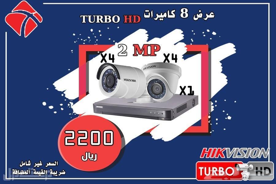 كاميرات مراقبه داخليه و خارجيه 5 ميجا بيكسل turbo HD