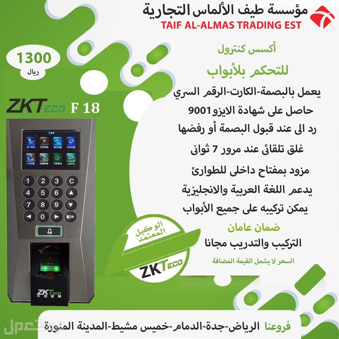 جهاز الاكسس كنترول access control F18