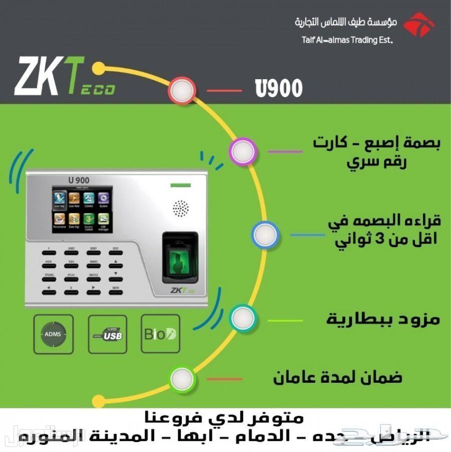 جهاز بصمة حضور وانصراف للموظفين 550 ريال ZKT