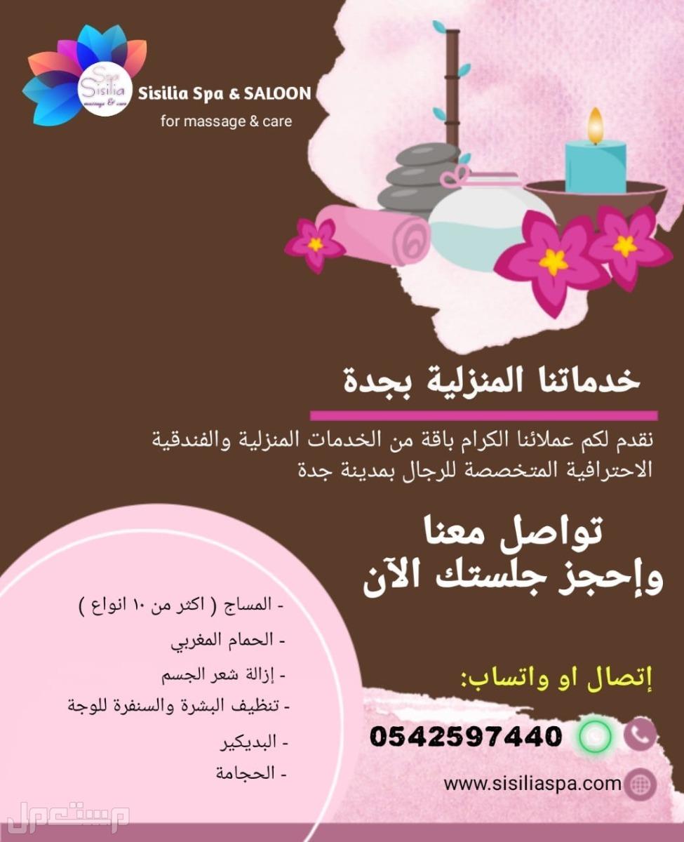 جلسات المساج المنزلي المتخصص في جدة