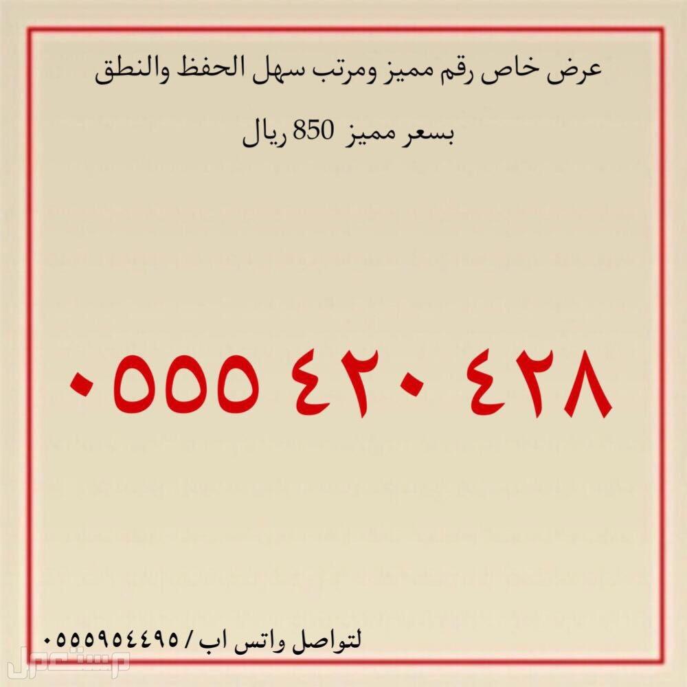 أرقام مميزة من الاتصالات السعودية STC رقم مميز
