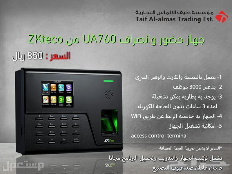 حضور وانصراف الموظفين zk u900  بسعر مغري
