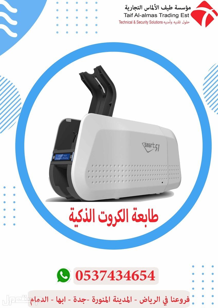 طابعة الكروت الذكية ID card printer Smart طابعة الكروت من طيف الالماس 0537434654