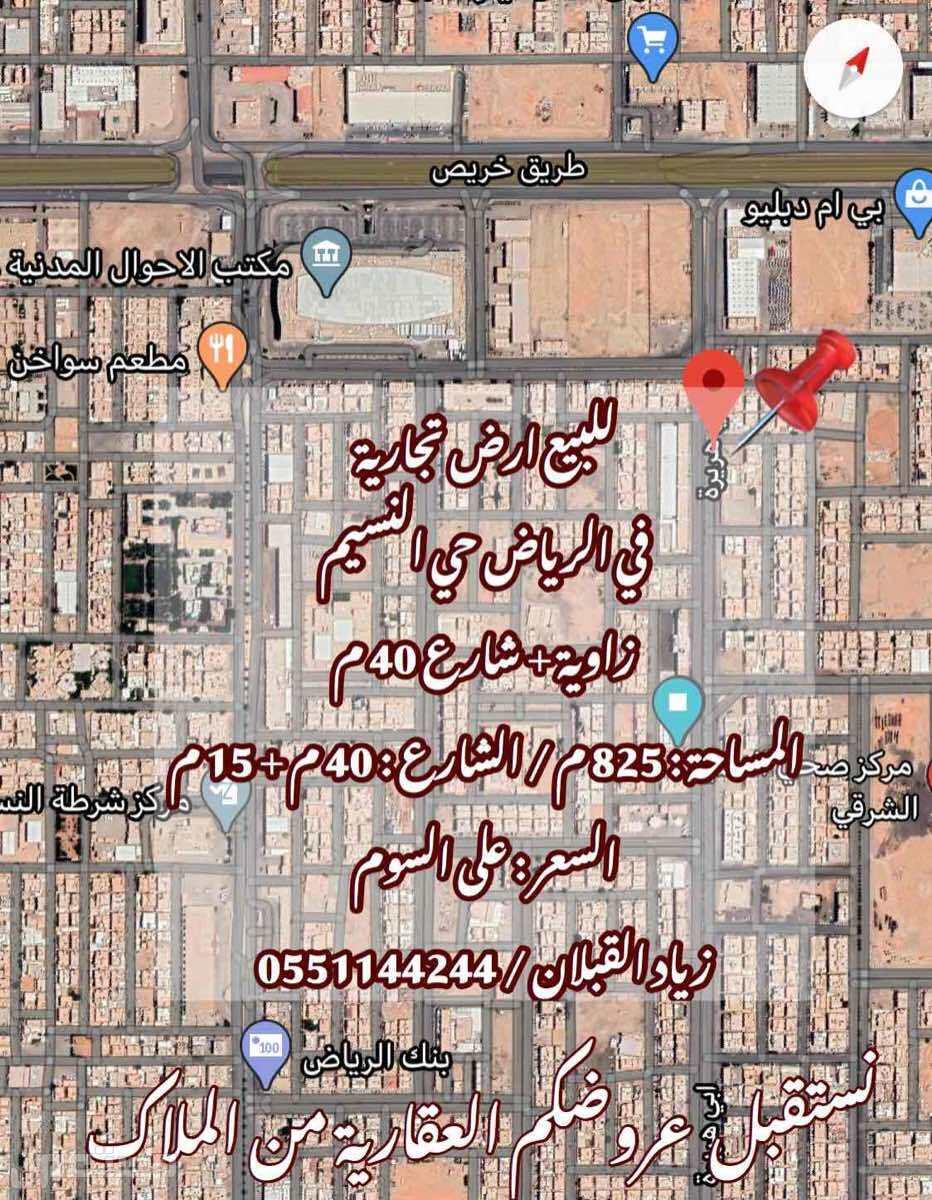 للبيع ارض تجارية في الرياض حي النسيم شارع 40 م زاوية