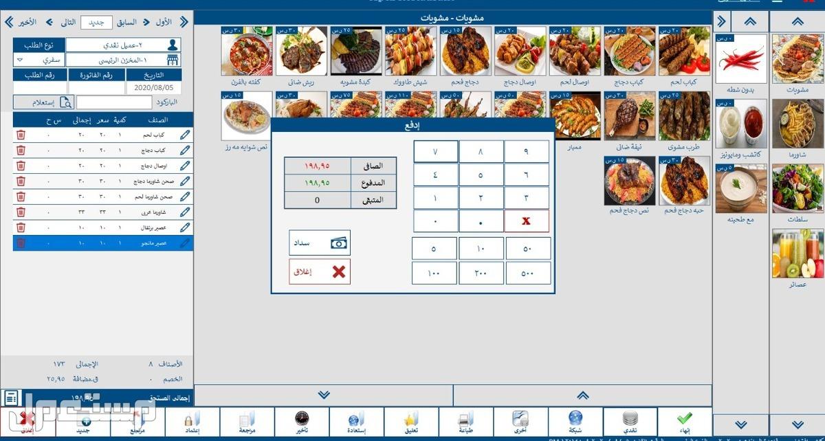 كاشير المطاعم والكافيهات باللمس مع الضريبة