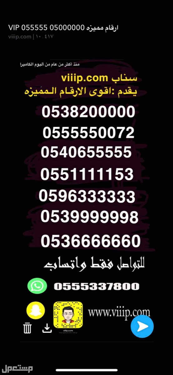 ارقام مميزه خماسي وسداسي 9999998?05 و 6333333?05 و ?055555111