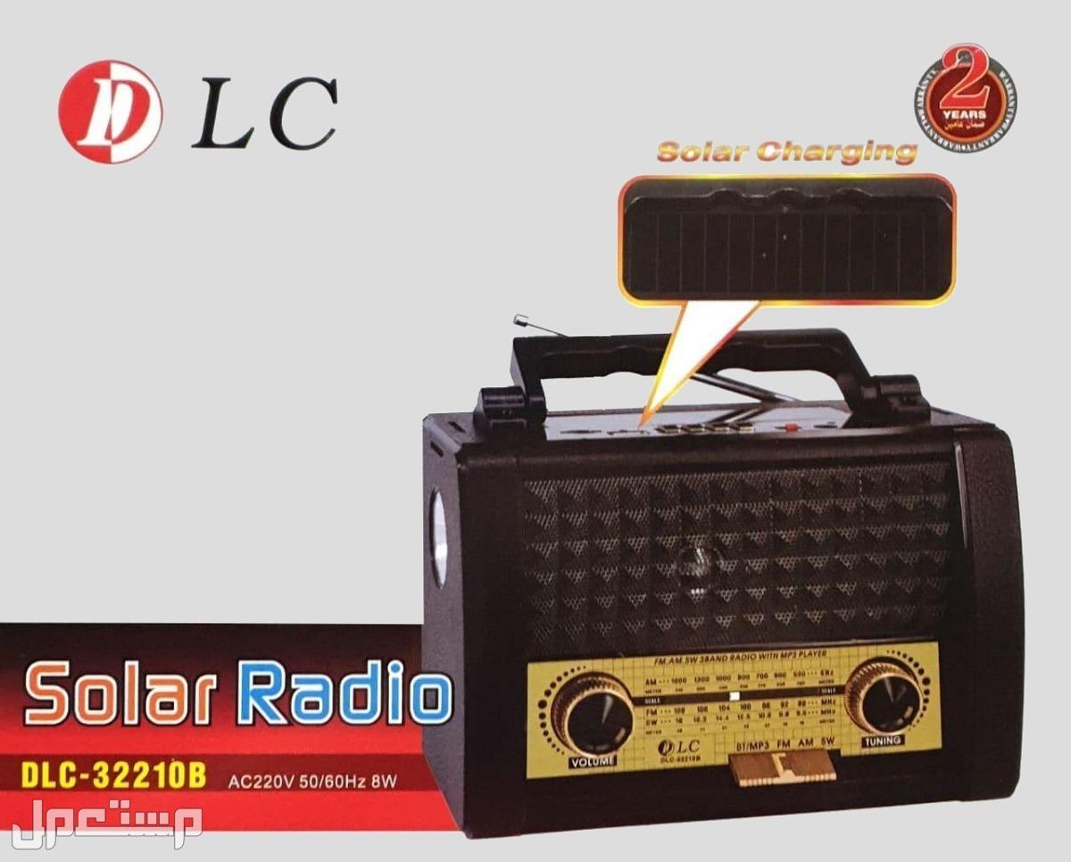 راديو DLC مع بلوتوث و USB بالطاقه الشمسية السعر 95 ريال