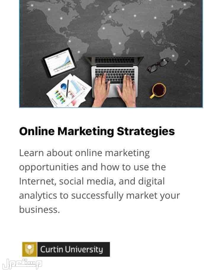 دورة التسويق الرقمي مع شهادة من جامعة كورتين curtin