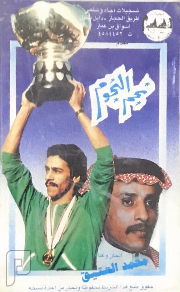 كاسيت الفنان محمد العتيق في اللاعب صالح النعيمه
