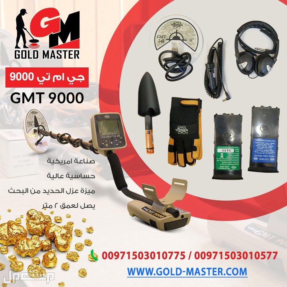 جهاز كشف الذهب الخام جى ام تى 9000 | gmt 9000 جهاز كشف الذهب الخام جى ام تى 9000 | gmt 9000