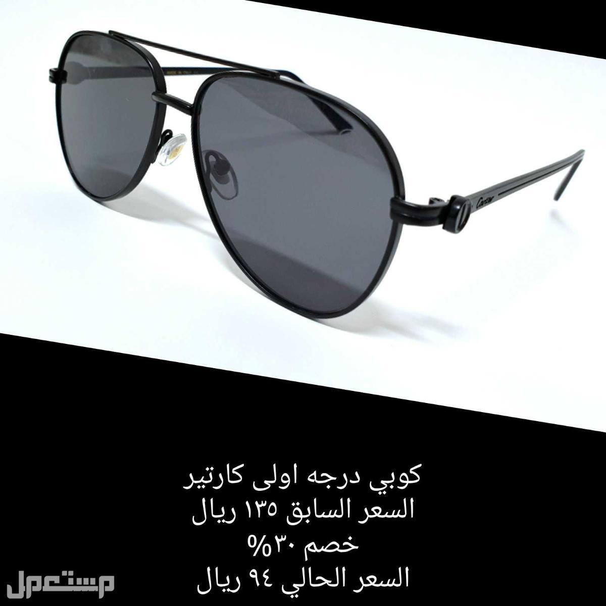 نظارات شمسية درجه اولى لماركة كارتير